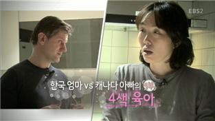 부모-위대한 엄마 열전, 한국 엄마 vs 캐나다 아빠의 4색 육아 1부