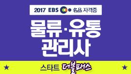 2017 물류/유통관리사