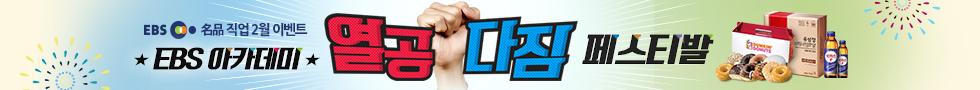 2월 정기이벤트(EBS아카데미 열공다짐 페스티발