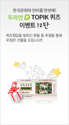 한국문화와 언어를 한번에! 두리안 TOPIK퀴즈 이벤트 9탄! 퀴즈정답을 맞히신 분들 중 추첨을 통해 선물을 드립니다.