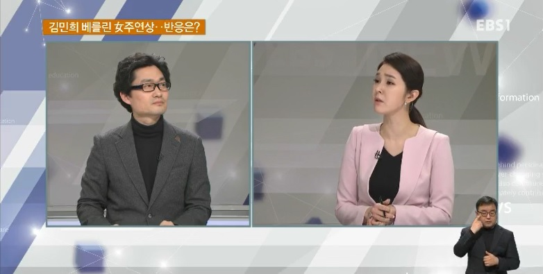 <하재근의 문화읽기> 김민희 베를린영화제 여우주연상 수상‥반응은?