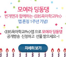 모여라 딩동댕 <육아학교Pin> 앱 론칭 1주년 기념 이벤트 EBS육아학교 PIN 앱으로 모여라딩동댕 공개방송 신청하고 선물받으세요~