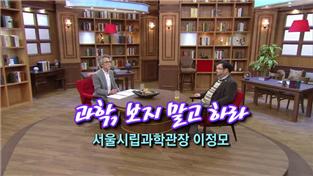 EBS 초대석, 과학, 보지 말고 하라 - 서울시립과학관장 이정모