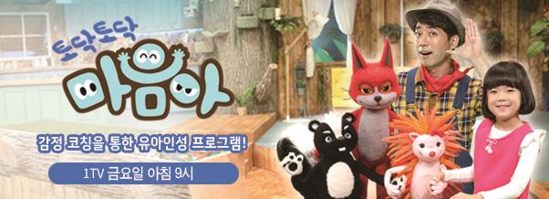 토닥토닥 마음아, 감정 코칭을 통한 유아인성 프로그램!1TV 금요일 아침 9시