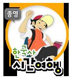 한국사 시간여행
