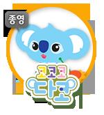 코코코 다코_2017봄신규