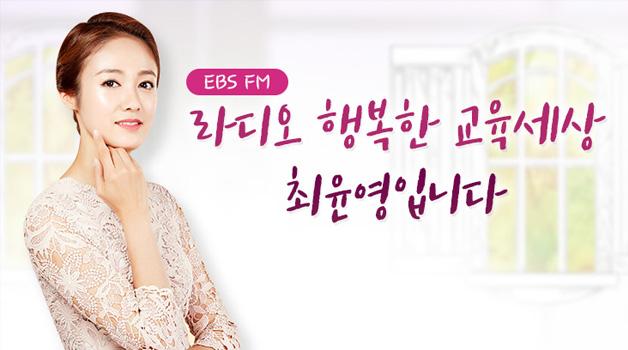 EBS FM 라디오 행복한 교육세상, 최윤영입니다.
