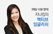 매일10분영어 - 지나킴의 액티브 잉글리시