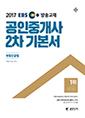 2017 기본서 부동산공법