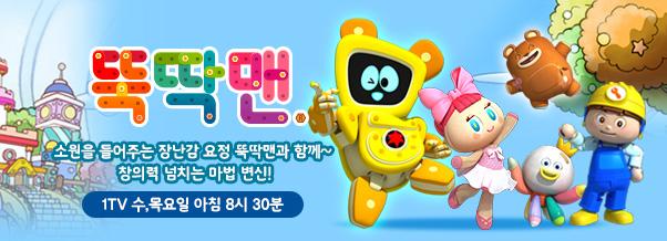 뚝딱맨,소원을 들어주는 장난감 요정 뚝딱맨과 함께~ 창의력 넘치는 마법 변신! , 1TV, 수,목요일 아침 8시 30분