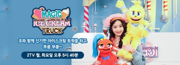 아이스크림 트럭 조와 함께 신기한 아이스크림 트럭을 타고 부릉부릉~