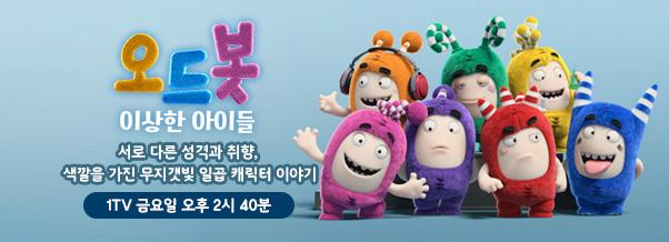 오드봇, 이상한 아이들 서로 다른 성격과 취향, 색깔을 가진 무지갯빛 일곱 캐릭터 이야기 1TV 금요일 오후 2시 40분