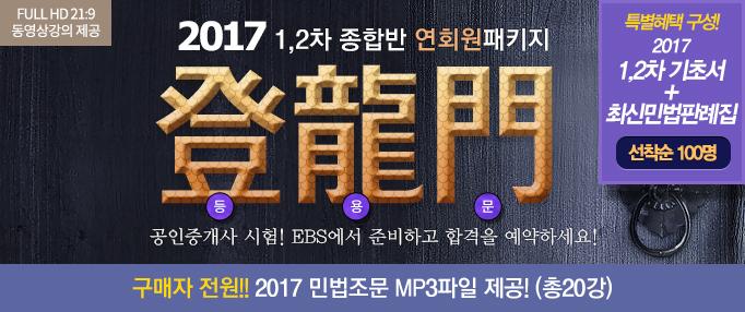 2017 등용문(연회원반)2월