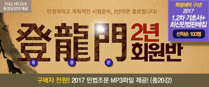 2017+2018 등용문(2년회원반)1월