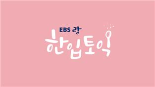 EBS랑 한 입 토익, 18회 라이브토익 파트5 전치사, 부사