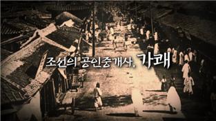 조선의 공인중개사, 가쾌