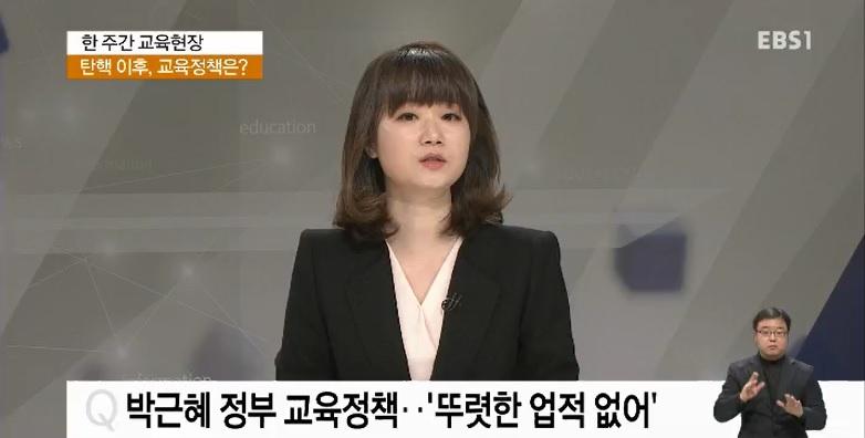 <한 주간 교육현장> 탄핵 이후, 박근혜 정부 교육정책 운명은?