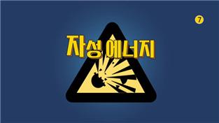 사이언스 맥스, 자성 에너지