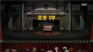 허풍선이 과학쇼 시즌2, 로봇 1부