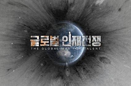 다큐프라임, 글로벌 인재전쟁 2부 인재의 블랙홀, 미국