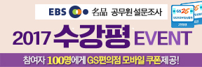 [EBS공무원] 2017 수강평 설문조사 이벤트