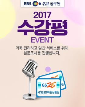 2017 공무원 수강평 설문조사