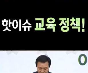 쏟아지는 교육 공약 실현 가능성은?, <교육대토론> 사교육 페지? 교육부 폐지? 없애기만 하면 한국의 교육 문제는 해결되는 것일까> 현실적인 공약은 과연 무엇일까?