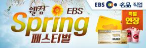 웰컴 EBS SPRING 페스티벌