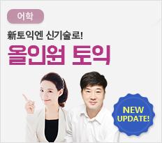 어학 신토익엔 신기술로! 올인원 토익 New update!