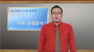 2017년도 9,7급 공무원 시험 대비 강좌, 사회 문제풀이 제1강