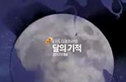 달의 기적