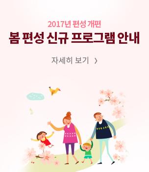 2017년 편성 개편 봄 편성 신규 프로그램 안내