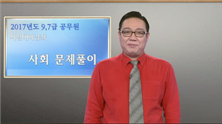 2017년도 9,7급 공무원 시험 대비 강좌, 사회 문제풀이 제2강