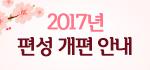 2017년 편성 개편 안내