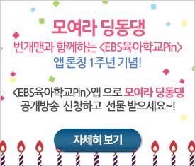 EBS 육아학교PIN 앱으로 모여라 딩동댕 공개방송 신청하고 선물 받으세요~!