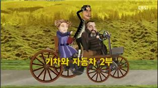 허풍선이 과학쇼 시즌2, 기차와 자동차 2부