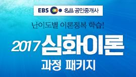 [공인중개사] EBS 2017 심화이론 과정 패키지