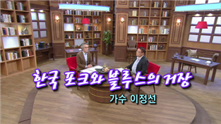 EBS 초대석, 한국 포크와 블루스의 거장 - 가수 이정선