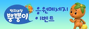 방귀대장 뿡뿡이 인증샷 & 응원메세지 이벤트