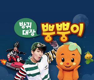 방귀대장 뿡뿡이, 재미있는 김밥 놀이
