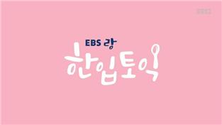 EBS랑 한 입 토익, 39회 라이브토익 북한산 둘레길에서 토익을 만나다