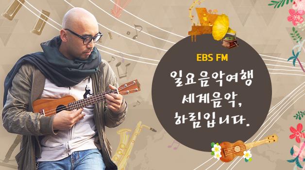 EBS FM, 일요음악여행 세계음악, 하림입니다.