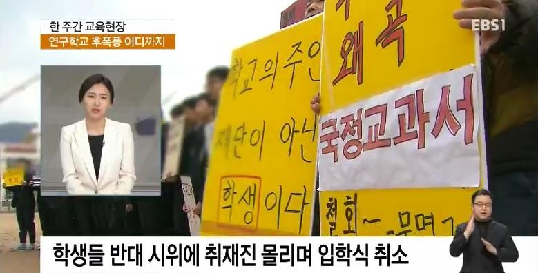<한 주간 교육현장> 입학식 파행 문명고‥국정교과서 후폭풍 어디까지?