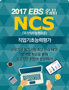 2017 NCS