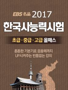 한국사능력시험 올패스