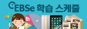 [EBSe] EBSe 학습 스케줄 이벤트