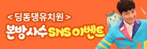 딩동댕 유치원 SNS 이벤트