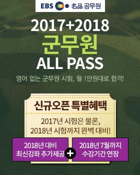 2017+2018 군무원 ALL PASS