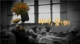 지식채널e, 다시, 봄(春)