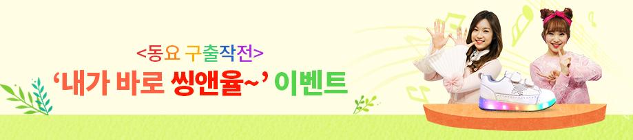 <동요 구출작전>  '내가 바로 씽앤율~' 이벤트 4월 13일(목)~4월 28일(금)